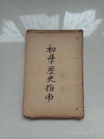 《简明初学历史指南》 (第1--4册)全