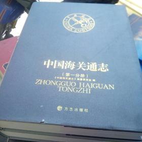 中国海关通志全六册