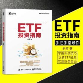 正版 ETF投资指南 交易所交易基金指数化投资资产配置 老罗 玩转ETF策略指数基金投资从入门到精通 金融投资理财新手入门教程书籍