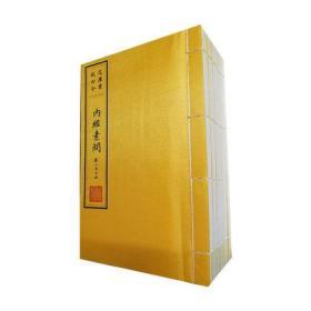 四库全书 医书集成(16开线装 共49函全291册 原箱装)