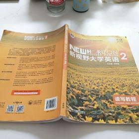 """新视野大学英语 读写教程(2 智慧版 第3版)/""""十二五""""普通高等教育本科国家级规划教材"""