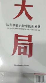 大局知名学者共论中国新发展