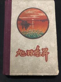 【1961年精装笔记本】旭日东升(本主是公务员,记录了个人恋爱,工作生活,思想运动,个人简史等等)