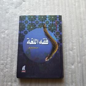 阿拉伯文书  16开 精装【内页干净】