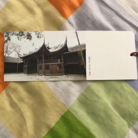 南华宫书签1张