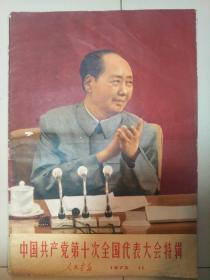 人民画报1973.11