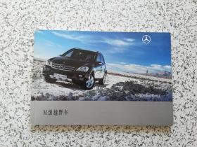 梅赛德斯-奔驰/8610/M/0308 M级越野车 图册