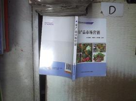 新型职业农民培育通用教材:农产品市场营销'' 。、