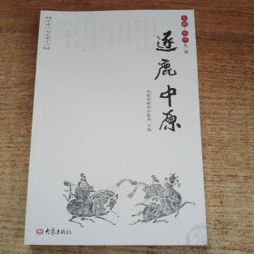 古都郑州——逐鹿中原