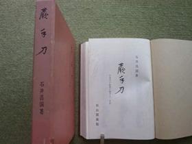 蕨手刀   日本刀起源的考察  石井昌国  雄山阁 1966年   322页  限定1000部  带盒子  品好包邮