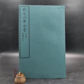 台湾商务版  (清)纪昀 永瑢等《香谱》