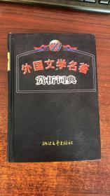 外国文学名著赏析词典 修订版