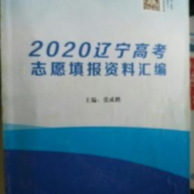 2020辽宁高考志愿填报资料汇编