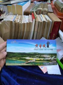 黄帝陵 邮资明信片本式