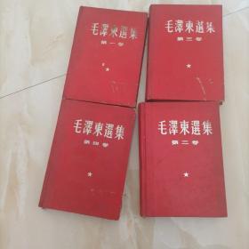 毛泽东选集1-2-3-4卷,请各位老师注意看图,有磨损,