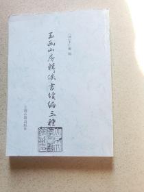 玉函山房辑佚书续编三种