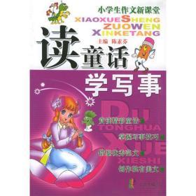 小学生作文新课堂:读童话学写事