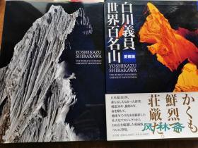 世界百名山 爱藏版 白川义员巨作 日本风景摄影永恒之经典