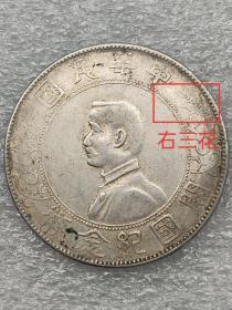 老银元。。,,。