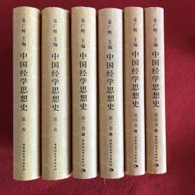 中国经学思想史全4卷6册