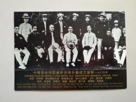 晚晴园所珍藏的中华革命同盟会新加坡会成立之历史照片空白明信片