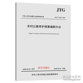 JTG/T 5640-2020 农村公路养护预算编制办法