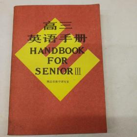 高三英语手册.上