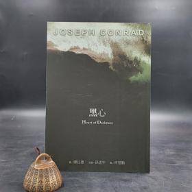 台湾联经版  康拉德《黑心》(锁线胶订)