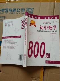 初中数学·函数及其图像精练800题(创新版)