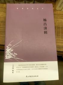 湘学研究丛书:杨昌济辑     满百包邮