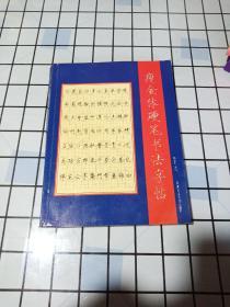 瘦金体硬笔书法字帖
