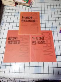 车尔尼钢琴初步教程作品599.哈农钢琴练指法.什密特钢琴五指练习曲(作品16)(3本合售)