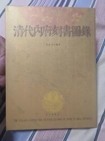 清代内府刻书图录 一版一印北京出版社