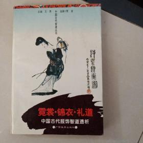 霓裳·锦衣·礼道:中国古代服饰智道透析