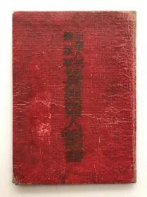 1956年志愿军(彭祖义)复员证