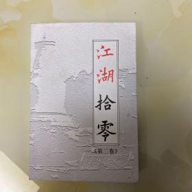 江湖拾零 (二) 作者沈猛 笔名惠五 作者签名