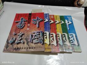 中国书法    1997年1-6期    6本合售   整体九品