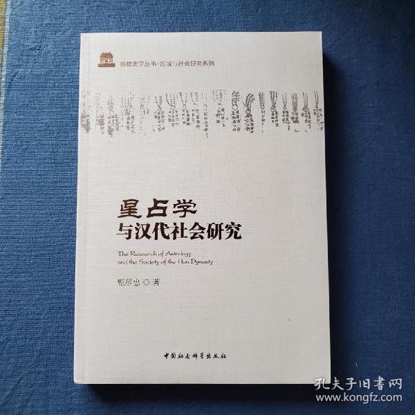 星占学与汉代社会研究