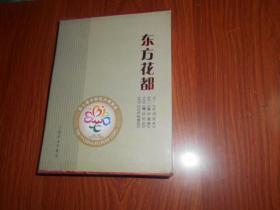 东方花都 (青州花卉、青州盆景、青州赏石、青州花博会 )全套四册