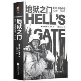 地狱之门 切尔卡瑟战役1944.1-1944.2 二战 东线文库 科尔孙包围圈 军事历史
