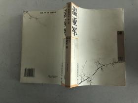 中国作家档案书系·第1辑:硬雪