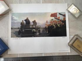 人民力量的检阅(油画)-6开,人民美术出版社,彭强华作,1977年
