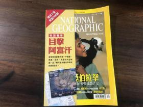 national geographic 2001.12