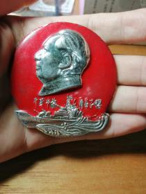 毛主席像章,干革命靠毛泽东思想,林题,军舰图,东电二公司革委会,边道有一点掉漆