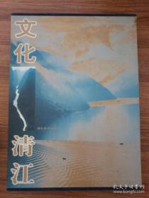 文化清江 带外壳