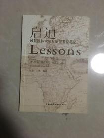 启迪:风景园林大师西蒙兹考察笔记