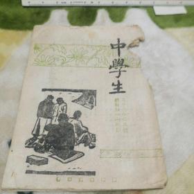 中学生 第173期,民国35年出版