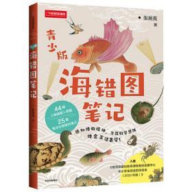 海错图笔记青少版赠送超大幅物种探查图谱中信出版社