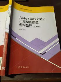 Auto CAD 2012工程绘图技能训练教程(土建类)/全国高职高专教育规划教材