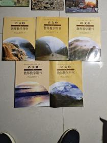普通高中标准实验教科书教师教学用书. 语文.  必修,教师教学用书,5本和合售